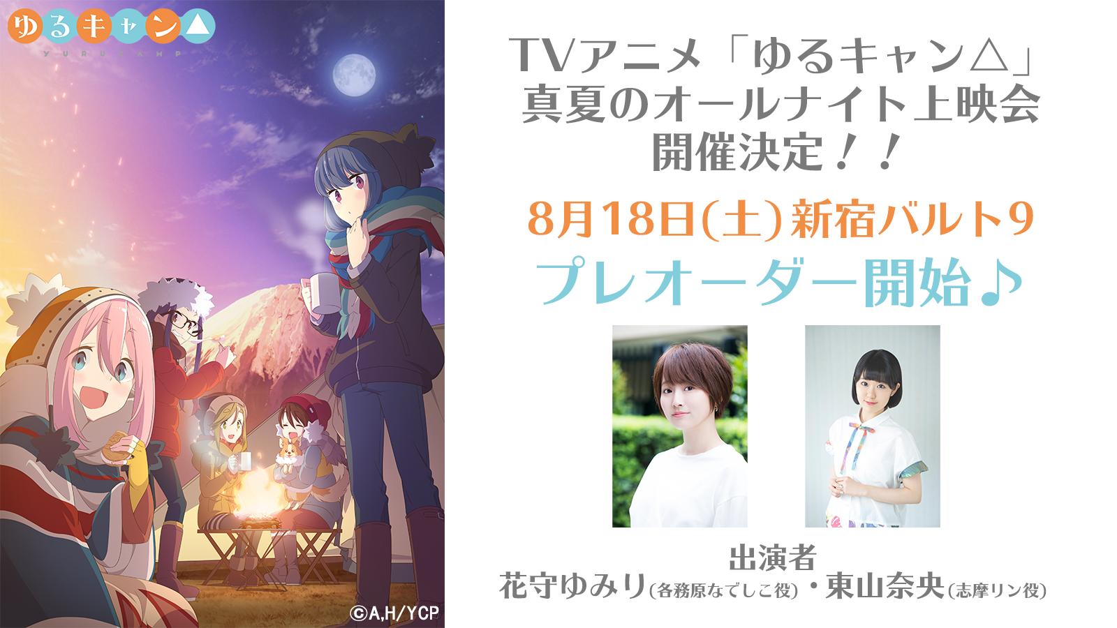 ゆるキャン 真夏のオールナイト上映会開催決定 News アニメ