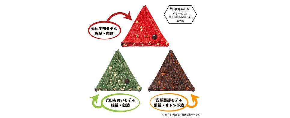 ゆるキャン△甲州印伝小銭入れ(第2弾)