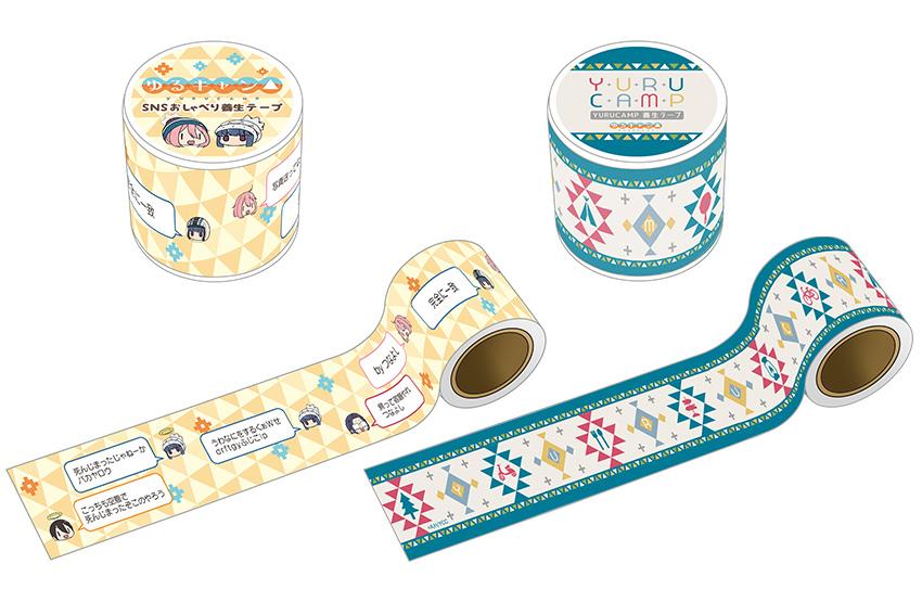 ゆるキャン△ 養生テープ(全2種)