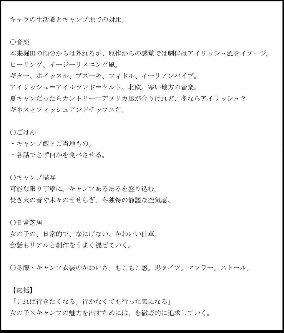 『ゆるキャン△』プロジェクトの始まり・プロデュースメモを初公開! めも3