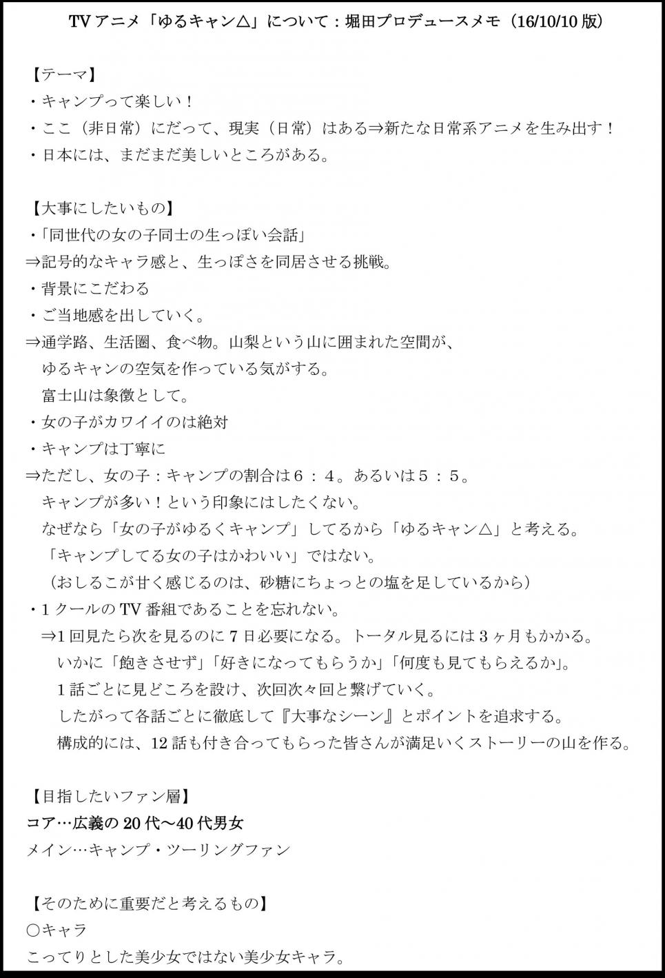 『ゆるキャン△』プロジェクトの始まり・プロデュースメモを初公開! めも1