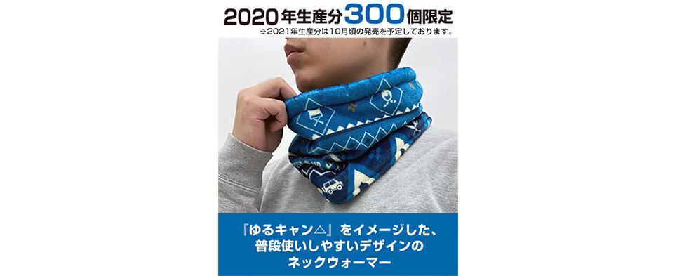 【2020年度生産分 300個限定】ゆるキャン△ ネックウォーマー