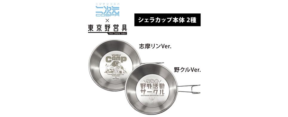 シェラカップ本体(2種/志摩リン・野クル)