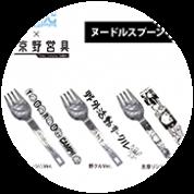 ヌードルスプーン(3種/志摩リン・ゆるキャン△・野クル)