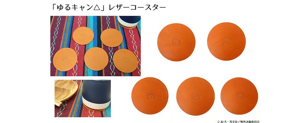 レザーコースター(全5種)