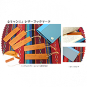 レザーブックマーク(全5種)