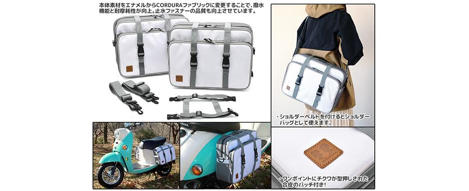リンちゃんのサイドバッグVer.2
