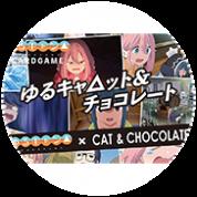 ゆるキャ△ット&チョコレート