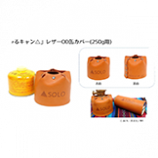 レザーガス缶カバー (志摩リン/アウトドア(OD)缶250g用)