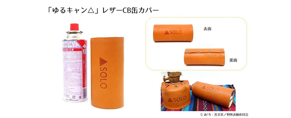レザーガス缶カバー (各務原なでしこ/カセットボンベガス(CB)缶用)