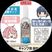 ゆるキャン△×DRESS キャンプ用 最強消臭ミスト