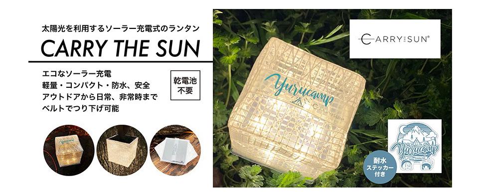 TVアニメ『ゆるキャン△』CARRY THE SUN ステッカー付