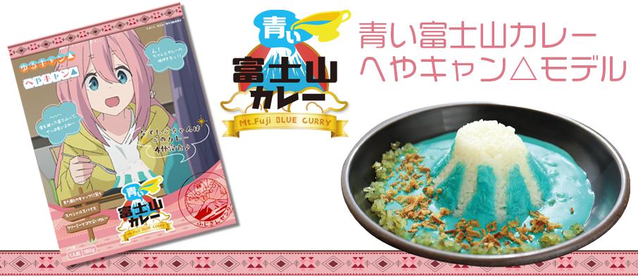 ゆるキャン△×青い富士山カレー コラボレトルトカレー 限定パッケージ