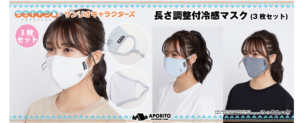 ゆるキャン△長さ調整付き冷感マスク(3枚セット)