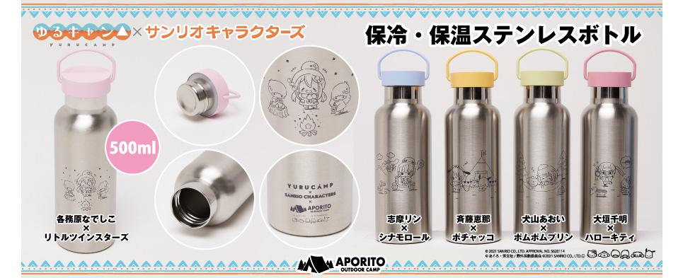 ゆるキャン△保温・保冷ステンレスボトル(500ml) 計5色