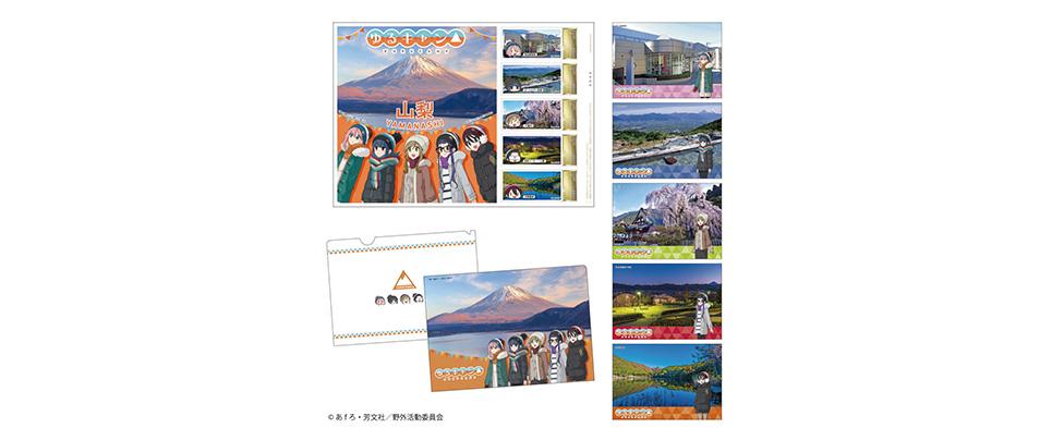 オリジナル フレーム切手ゆるキャン△ SEASON2 山梨ver