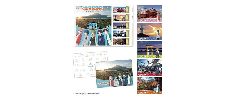 オリジナル フレーム切手ゆるキャン△ SEASON2 静岡ver