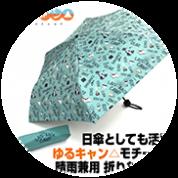 ゆるキャン△ 折りたたみ傘(晴雨兼用)