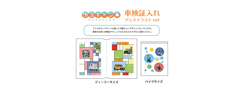 ゆるキャン△車検証入れ (アニメイラスト)