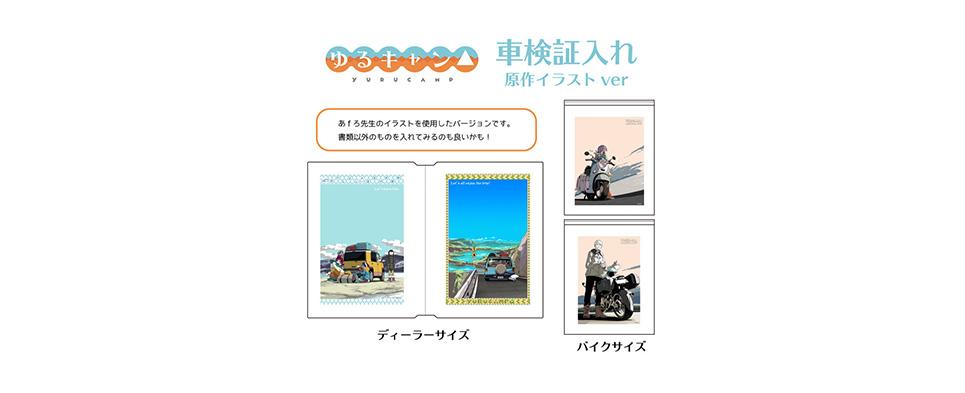 ゆるキャン△車検証入れ (原作イラスト)
