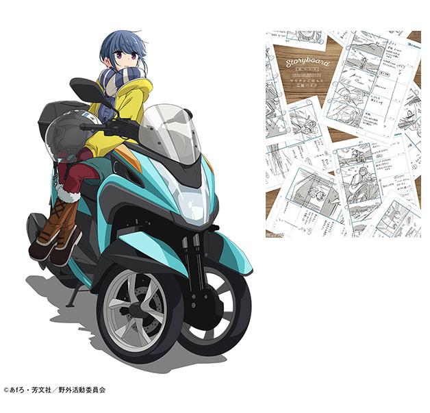 「ゆるキャン△」スペシャルイベントが11月に開催決定! 2