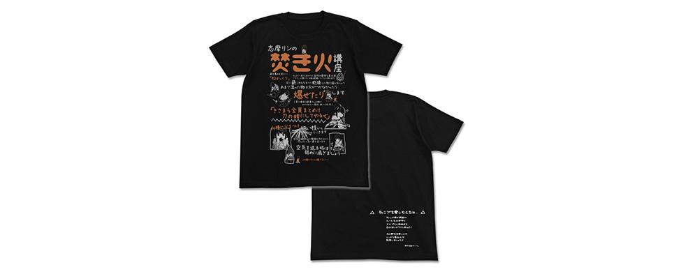 ゆるキャン△ リンの焚き火講座 Tシャツ