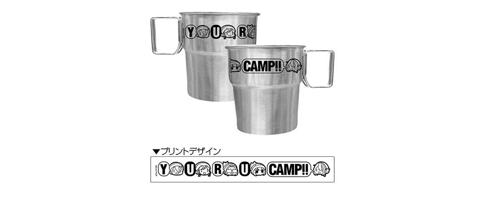 ゆるキャン△ 折りたたみハンドル式ステンレスマグカップ