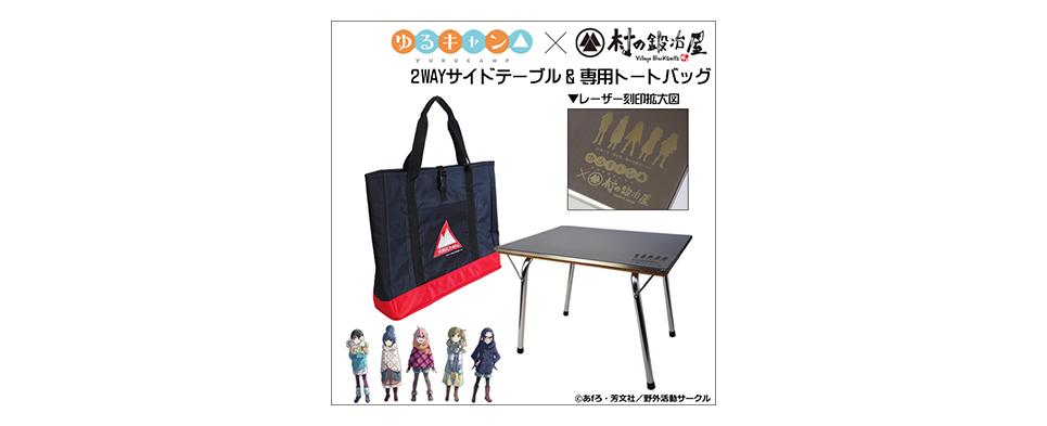 ゆるキャン△ × 村の鍛冶屋 2WAYサイドテーブル&専用トートバッグ