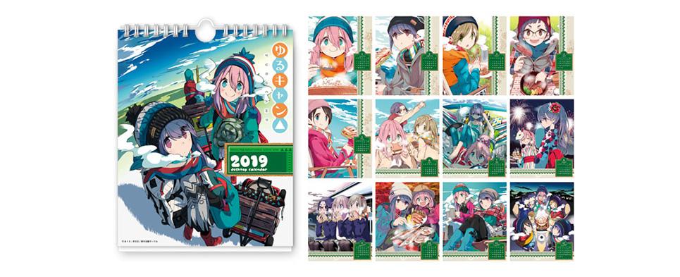ゆるキャン△ 2019年版卓上カレンダー