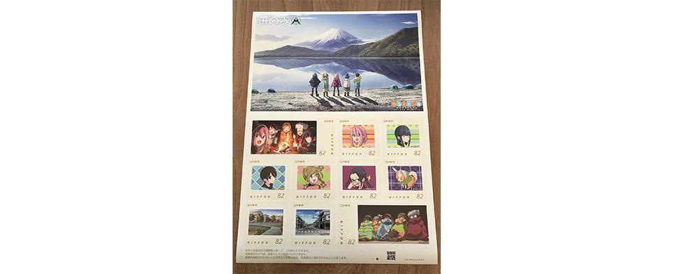 ゆるキャン△ オリジナルフレーム切手