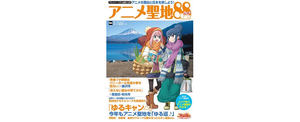 アニメ聖地88Walker2019