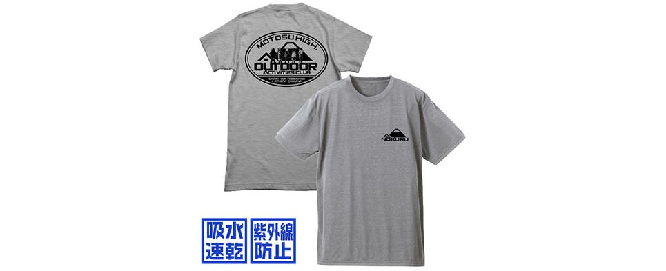 ゆるキャン△ ドライTシャツ