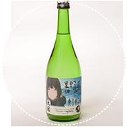 ゆるキャン△×西島手漉和紙 グビ姉のすき焼きに合う日本酒