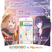 MAPLUS+ゆるキャン△キャラチェンジセット